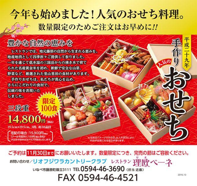 news_osechi