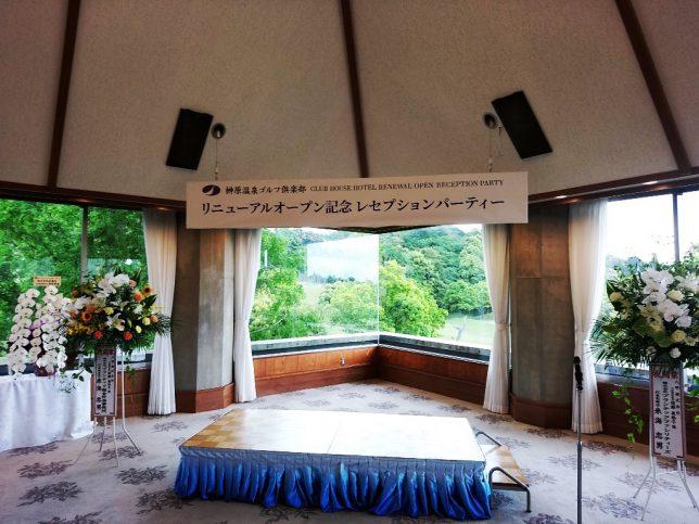 榊原温泉 ホテル