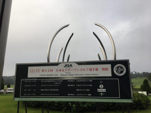 日本 女子 オープン 2019